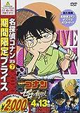 名探偵コナン PART22 Vol.7 スペシャルプライス盤 [DVD]