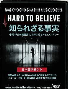 知られざる事実 [DVD]