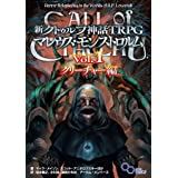 新クトゥルフ神話TRPG マレウス・モンストロルム Vol.1 クリーチャー編 (ログインテーブルトークRPGシリーズ)