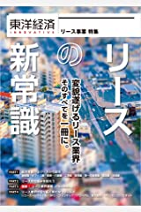 東洋経済INNOVATIVE リースの新常識 変貌遂げるリース業界 そのすべてを一冊に。 (東洋経済INNOVATIVE リース事業特集) 単行本