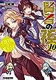 賢者の孫10 不撓不屈の魔王さま (ファミ通文庫)