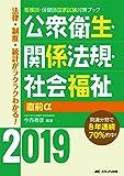 公衆衛生・関係法規・社会福祉 直前α2019 (看護師・保健師国家試験対策ブック)