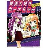 映画大好きカーナちゃん NYALLYWOOD STUDIOS SERIES (ジーンピクシブシリーズ)