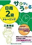 サクッとうかる日商2級 工業簿記 トレーニング