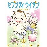 セブンティウイザン 4巻: バンチコミックス