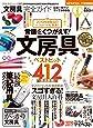 【完全ガイドシリーズ237】文房具完全ガイド (100%ムックシリーズ)