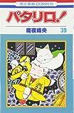 パタリロ! (第39巻) (花とゆめCOMICS (840))