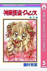 神風怪盗ジャンヌ モノクロ版 5 (りぼんマスコットコミックスDIGITAL) Kindle版