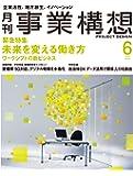 『月刊事業構想』 (未来を変える働き方)