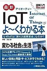 図解入門 最新 IoTがよーくわかる本 Kindle版