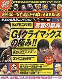 隔週刊 燃えろ!新日本プロレス 2013年 6/20号 [分冊百科]