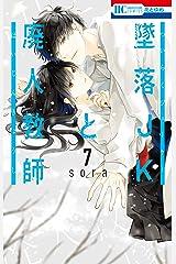 墜落JKと廃人教師 7 (花とゆめコミックス) Kindle版