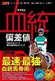 血統偏差値 JRA全103コース「儲かる種牡馬」ランキング (競馬王馬券攻略本シリーズ)
