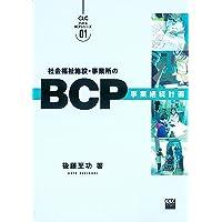 社会福祉施設・事業所のBCP(事業継続計画) (CLCわかるBCPシリーズ 1)