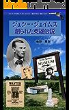 ジェシー・ジェイムス~創られた英雄伝説: フロンティア時代のアンチヒーローたち~西部アウトロー列伝 Part 5 のらり文庫 (のらり編集部)
