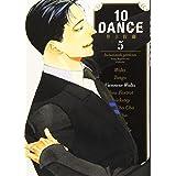 10DANCE(5) (ヤンマガKCスペシャル)