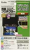 Kenko 液晶保護フィルム 液晶プロテクター FUJIFILM X-Pro3用 KLP-FXPRO3