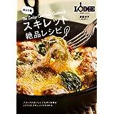 ロッジ発 スキレット絶品レシピ (The Lodge Cast Iron Cookbook)