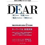 DEAR ―会社と社員をつなぐ新しい関係