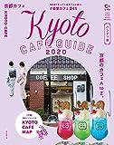 京都カフェ2020【ハンディ版】C&Lifeシリーズ (アサヒオリジナル)