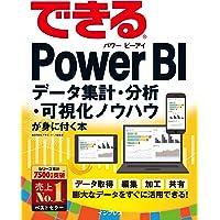 できるPower BI データ集計・分析・可視化ノウハウが身に付く本 (できるシリーズ)
