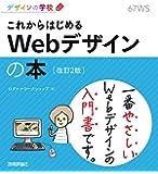 デザインの学校 これからはじめる Webデザインの本 [改訂2版]