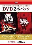 DVD2枚パック  死霊のはらわた(リメイク)/死霊のはらわた(オリジナル)