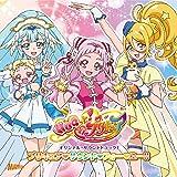 HUGっと! プリキュア オリジナル・サウンドトラック1 プリキュア・サウンド・フォー・ユー!!