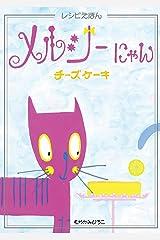 メルシーにゃん チーズケーキ (絵本屋.com) Kindle版
