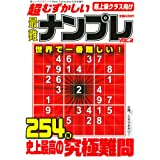 超むずかしい最難ナンプレVOL.2 2020年 08 月号 [雑誌]: 楽しいクロスワードBest Collection 増刊