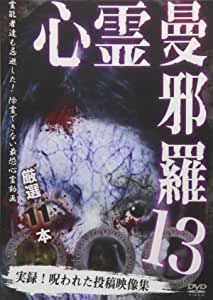 心霊曼邪羅13 [DVD]