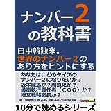 ナンバー2の教科書。日中韓独米。世界のナンバー2のあり方をヒントにする。10分で読めるシリーズ
