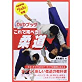 これで完ぺき!柔道―DVDブック (DVD BOOK)