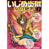 いじめ炎獄 女の絶叫 vol.1 [雑誌] (モバMAN LADIES)