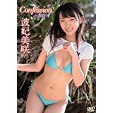 波妃美咲/Confession [DVD]
