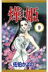 あき姫 9巻 Kindle版