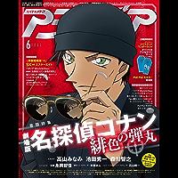 アニメディア2021年6月号 [雑誌]