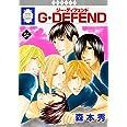 G・DEFEND(64) (冬水社・ラキッシュコミックス)