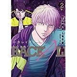 バカレイドッグス Loser(2) (コミックDAYSコミックス)