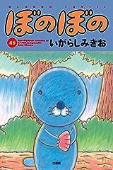 ぼのぼの(45) (バンブーコミックス 4コマセレクション) Kindle版