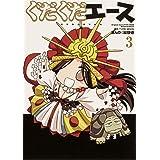 ぐだぐだエース(3) (角川コミックス・エース)