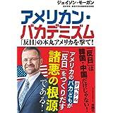 アメリカン・バカデミズム 「反日」の本丸アメリカを撃て! (扶桑社BOOKS)
