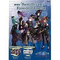 劇場版 「BanG Dream! Episode of Roselia」 Limited Fan Book (バラエティ…