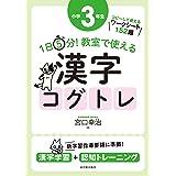 1日5分! 教室で使える漢字コグトレ 小学3年生
