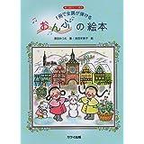 導入期のピアノ教本 1冊で全調が弾ける おんぷの絵本 (0376)