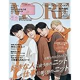 MORE(モア)2021年12月号 (MORE、モア)