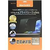 UNIQ マグネット式プライバシーフィルム 13インチ/MacGuard/MacBook Pro 13インチ Late 2016 専用/視野角60度/MBG13PF2/パテント取得済み正規品