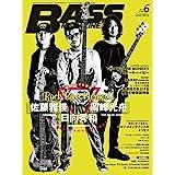 BASS MAGAZINE (ベース マガジン) 2019年 6月号 [雑誌]