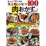 レシピブログの大人気レシピ BEST100 肉おかずspecial (TJMOOK)