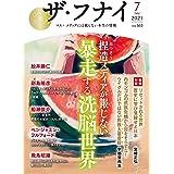 ザ・フナイ vol.165(2021年7月号) (ザフナイ)